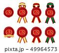 シーリングワックス・封蝋&リボン イラストセット/3周年 (アニバーサリー・記念日) 49964573
