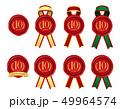 シーリングワックス・封蝋&リボン イラストセット/10周年 (アニバーサリー・記念日) 49964574