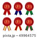 シーリングワックス・封蝋&リボン イラストセット/10周年 (アニバーサリー・記念日) 49964575