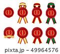 シーリングワックス・封蝋&リボン イラストセット/1周年 (アニバーサリー・記念日) 49964576