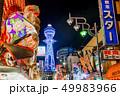 【大阪府】新世界 49983966