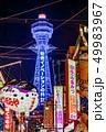 【大阪府】新世界 49983967