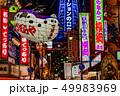 【大阪府】新世界 49983969