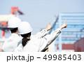 ヘルメット 船 調査の写真 49985403