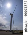 風力発電 49993872