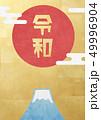 令和-富士山-雲-日の出-金箔-和モダン 49996904