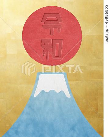 令和-富士山-日の丸-日の出-金箔 49996905