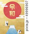 令和-富士山-日の丸-日の出-鶴-金箔 49996907