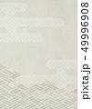 和紙-背景素材-アイボリー-和柄 49996908