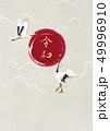 令和-日の丸-鶴-和紙-白 49996910