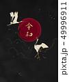 令和-日の丸-鶴-和紙-黒 49996911