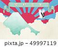 令和元年-日の丸-富士山-和モダン-雲 49997119