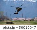 離陸する陸上自衛隊のヘリ 50010047