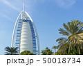 ドバイ ホテル 高級ホテルの写真 50018734
