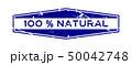 ナチュラル 自然 100のイラスト 50042748