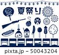 お祭り 素材 セット 50043204