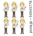 作業員 男性 表情のイラスト 50043776