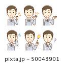 作業員 男性 表情のイラスト 50043901