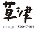 草津 筆文字 50047404