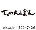 ちゃんぽん 筆文字 50047426