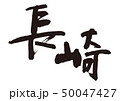 長崎 筆文字 50047427