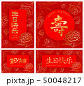 Happy Birthday Greeting Card In Chinese Style 50048217