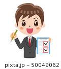 ビジネスマン チェック 確認 50049062