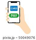 カード カード払い キャッシュレス決済のイラスト 50049076
