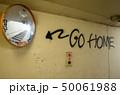落書き 50061988
