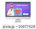 オンライン メディカル 医師のイラスト 50077428