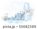 レインボーブリッジと高層マンション 水彩画風 50082389