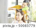 女性 若い女性 ヘアセットの写真 50083779