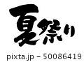 筆文字 夏祭り 祭りのイラスト 50086419