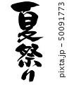 筆文字 夏祭り 祭りのイラスト 50091773
