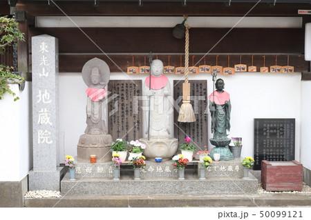 東光山地蔵院 50099121