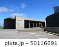 奥尻島津波館 50116691