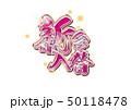 新台入替ロゴ 50118478