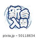 新台入替ロゴ 50118634