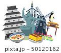 長崎 観光 旅行 スポット 50120162