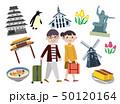 長崎 旅行 50120164