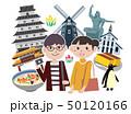 長崎 旅行 50120166