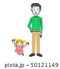 親子 父と娘 全身 セット 50121149
