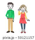 家族 夫婦 全身 セット 50121157