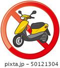 オートバイ乗り入れの禁止マーク 50121304