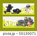 スパ ストーン 石のイラスト 50130071