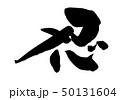 筆文字 忍 ninjya  イラスト 50131604
