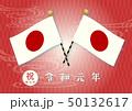 令和 元年 年号のイラスト 50132617