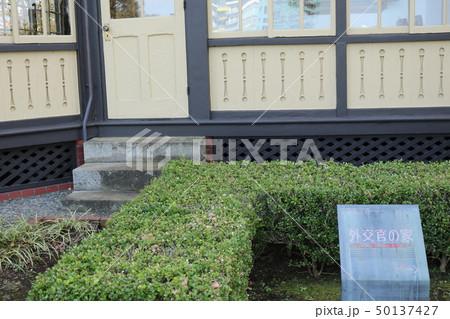 外交官の家 50137427