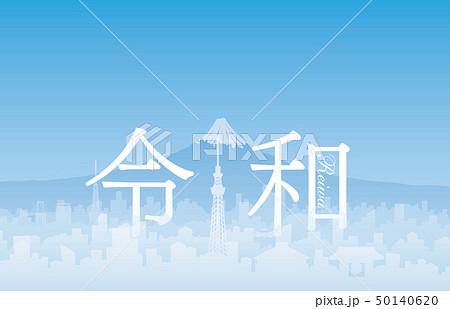 東京の街並み 令和 50140620