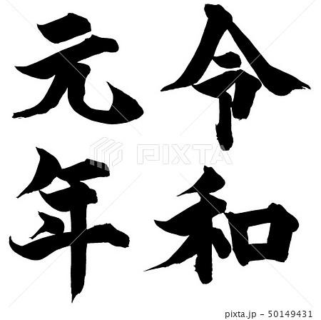 「令和元年」新元号2019年筆文字ロゴ素材 50149431